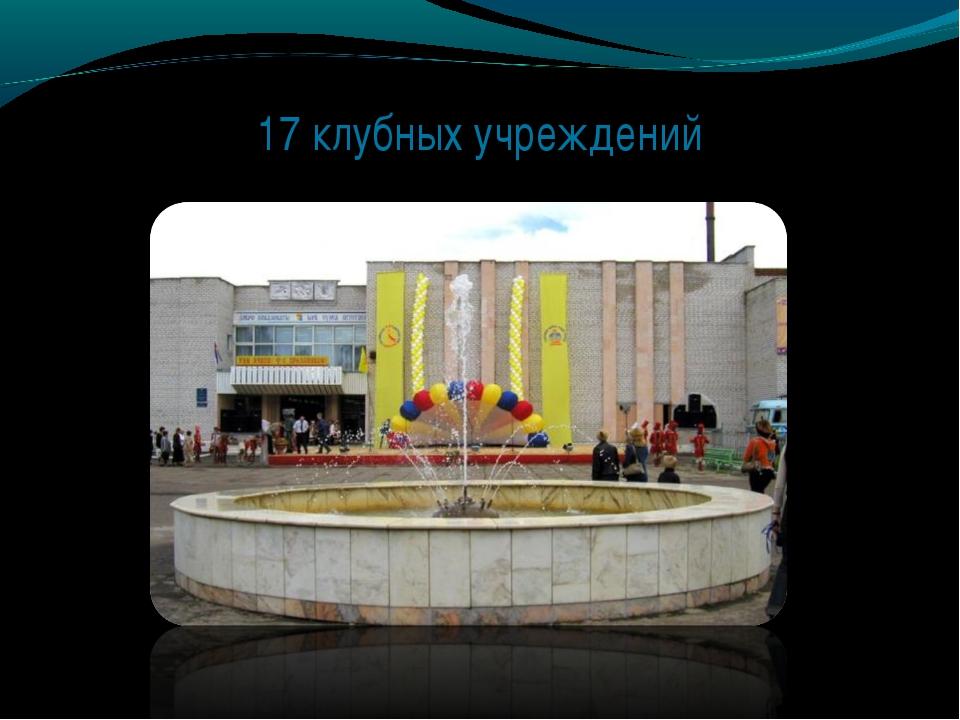 17 клубных учреждений