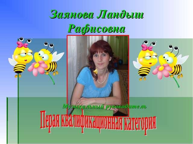 Заянова Ландыш Рафисовна Музыкальный руководитель