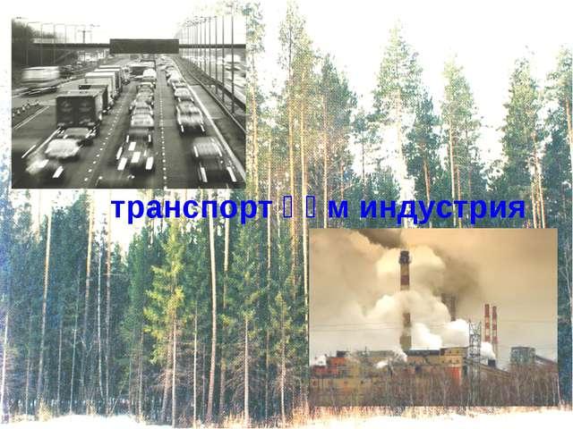 транспорт һәм индустрия