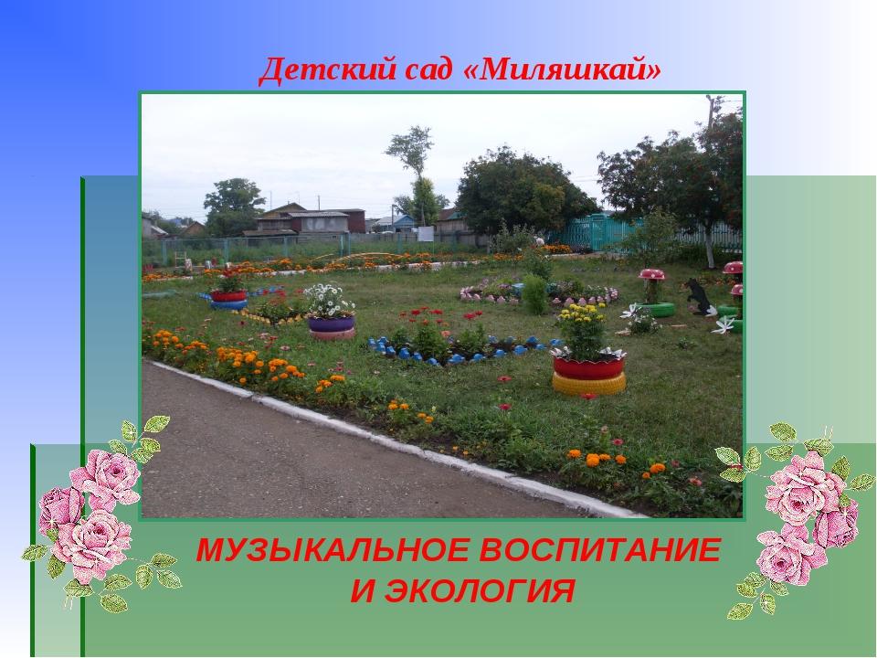 Детский сад «Миляшкай» МУЗЫКАЛЬНОЕ ВОСПИТАНИЕ И ЭКОЛОГИЯ