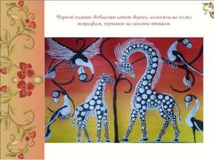 Черной гуашью добавляю веток дереву, волосков на холку жирафам, перышек на хв
