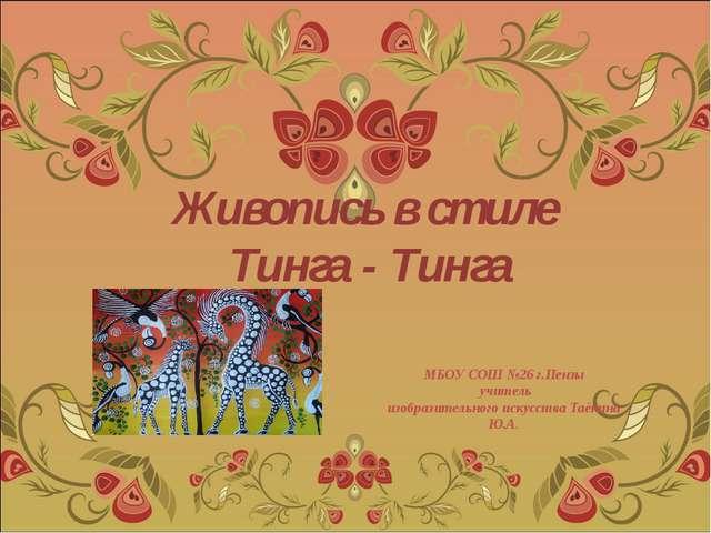 Живопись в стиле Тинга - Тинга МБОУ СОШ №26 г.Пензы учитель изобразительного...