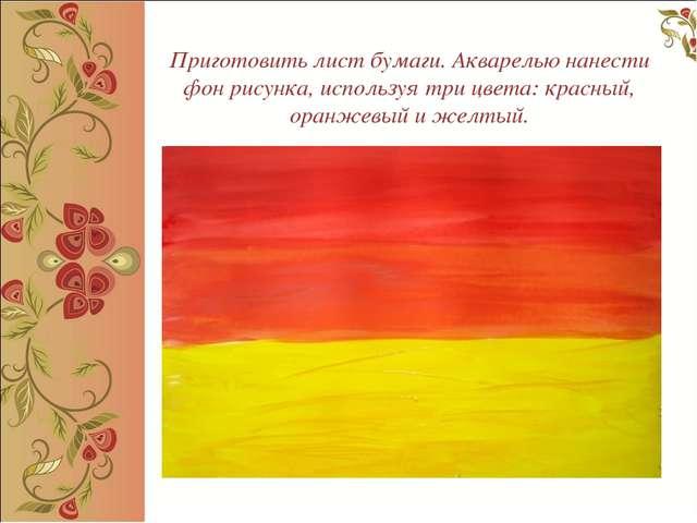 Приготовить лист бумаги. Акварелью нанести фон рисунка, используя три цвета:...
