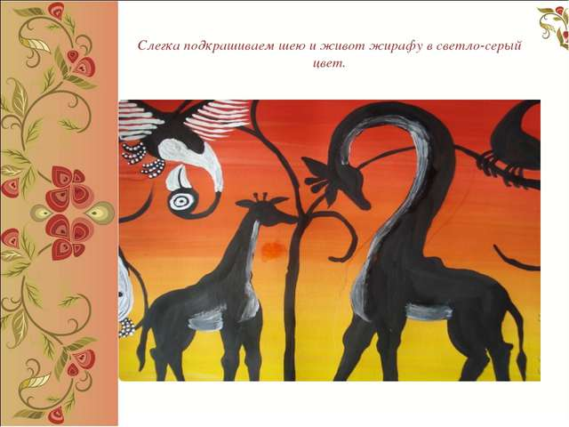 Слегка подкрашиваем шею и живот жирафу в светло-серый цвет.