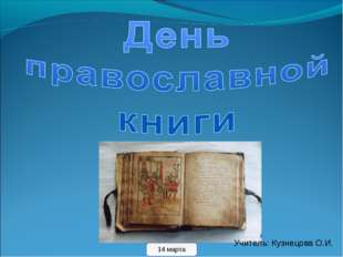 14 марта Учитель: Кузнецова О.И.
