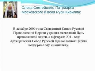 Слова Святейшего Патриарха Московского и всея Руси Кирилла: В декабре 2009 го