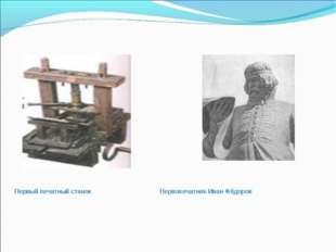 Первый печатный станок Первопечатник Иван Фёдоров