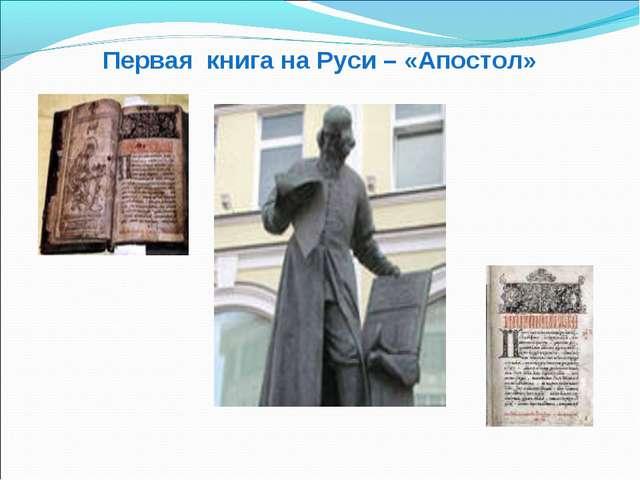 Первая книга на Руси – «Апостол»