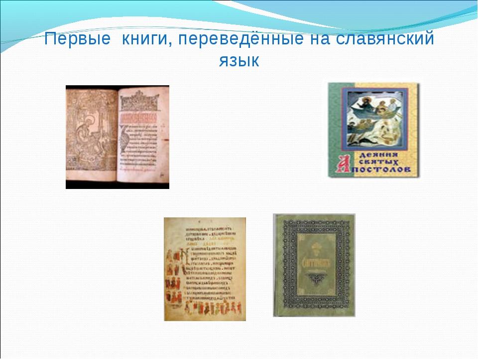 Первые книги, переведённые на славянский язык