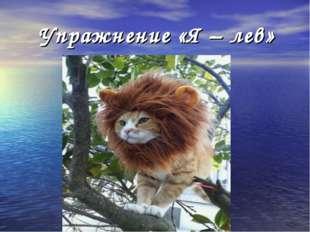 Упражнение «Я – лев»