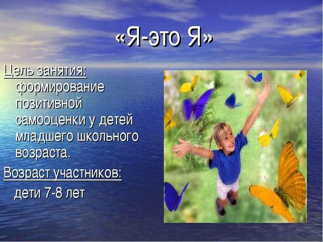 «Я-это Я» Цель занятия: формирование позитивной самооценки у детей младшего...