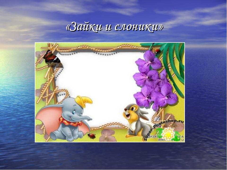 «Зайки и слоники»