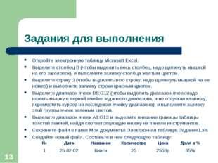 * Задания для выполнения Откройте электронную таблицу Microsoft Excel. Выдели