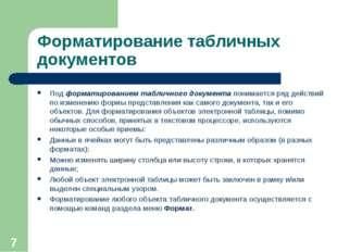 * Форматирование табличных документов Под форматированием табличного документ