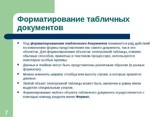 * Форматирование табличных документов Под форматированием табличного документ...