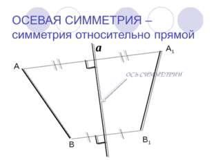 А В А1 В1 a
