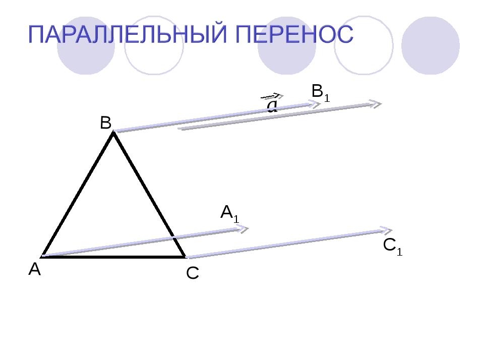 С1 А1 В1 С А В