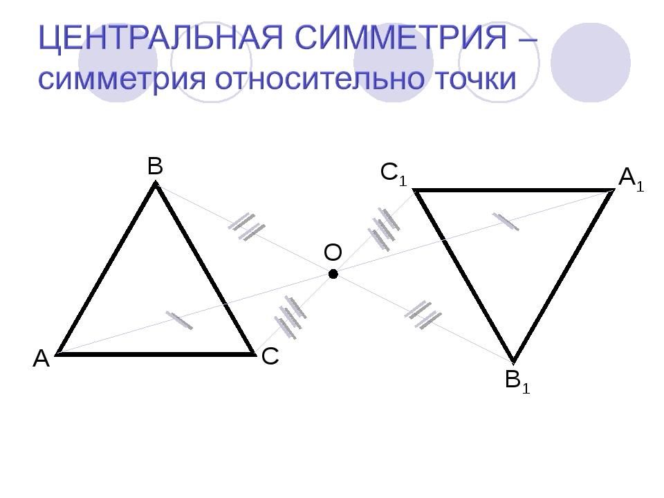 О А1 В1 С1