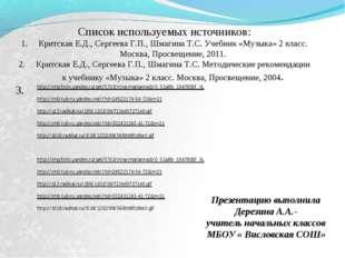 Презентацию выполнила Дерезина А.А.- учитель начальных классов МБОУ « Висловс