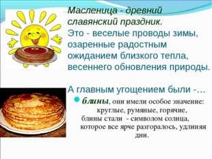 Масленица - древний славянский праздник. Это - веселые проводы зимы, озаренны