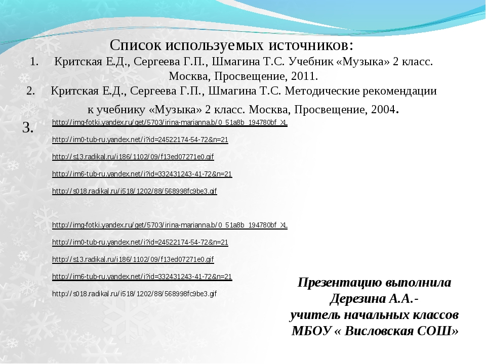 Презентацию выполнила Дерезина А.А.- учитель начальных классов МБОУ « Висловс...