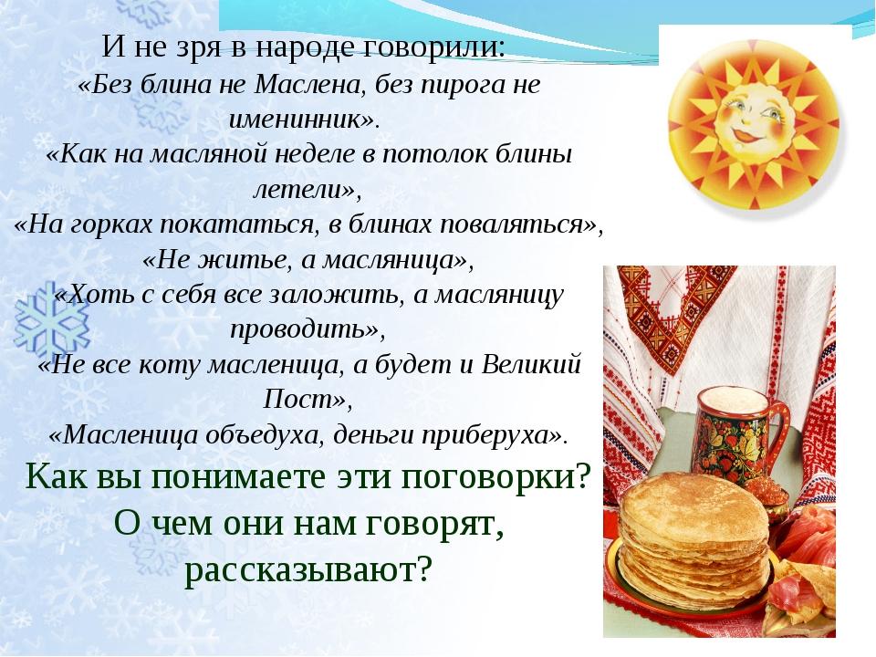 И не зря в народе говорили: «Без блина не Маслена, без пирога не именинник»....