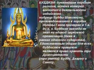 БУДДИЗМ- древнейшая мировая религия, истоки которой восходят к деятельности и
