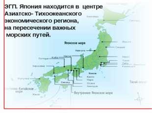 . ЭГП. Япония находится в центре Азиатско- Тихоокеанского экономического реги