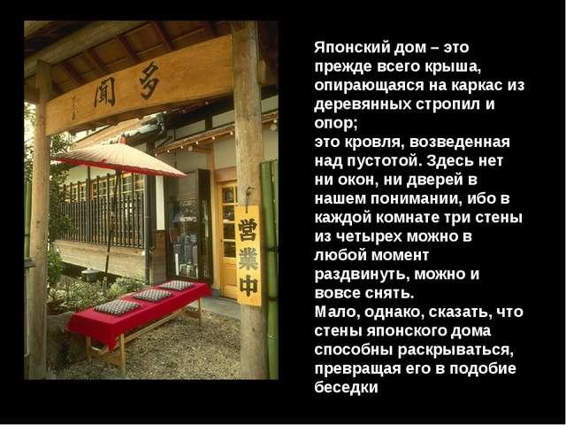 Японский дом – это прежде всего крыша, опирающаяся на каркас из деревянных ст...