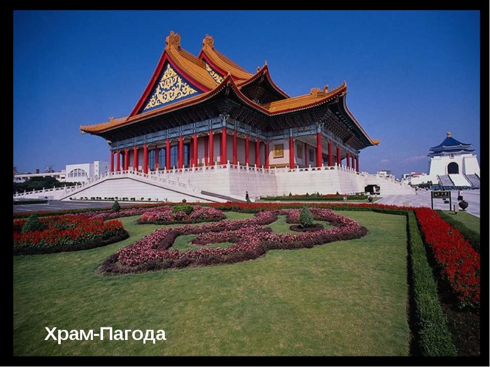 Храм-Пагода