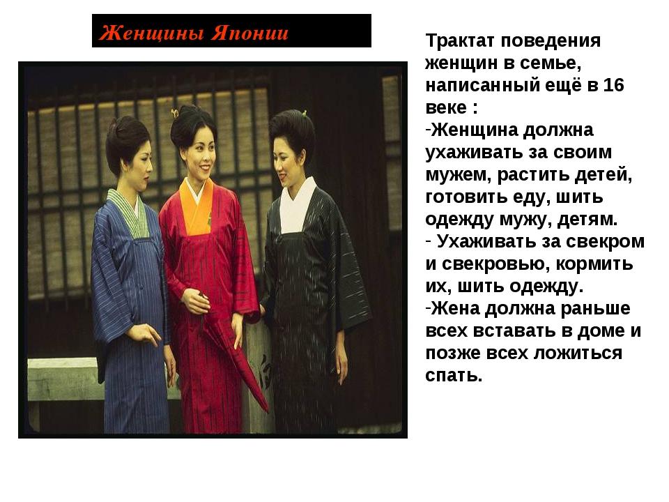Женщины Японии. Трактат поведения женщин в семье, написанный ещё в 16 веке :...