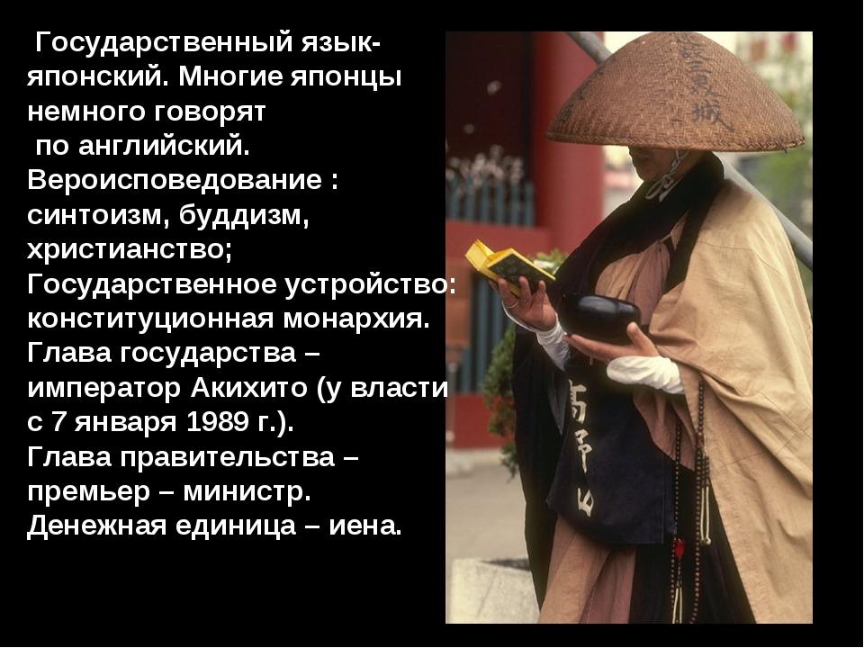 Государственный язык- японский. Многие японцы немного говорят по английский....