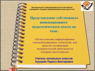 Представление собственного инновационного педагогического опыта по теме: «Исп