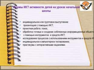 Формы ИКТ активности детей на уроках начальной школы индивидуальное или групп