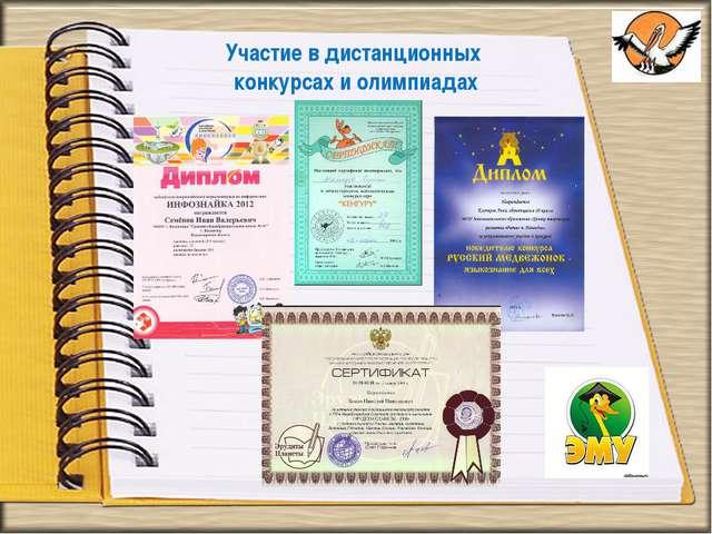 Участие в дистанционных конкурсах и олимпиадах