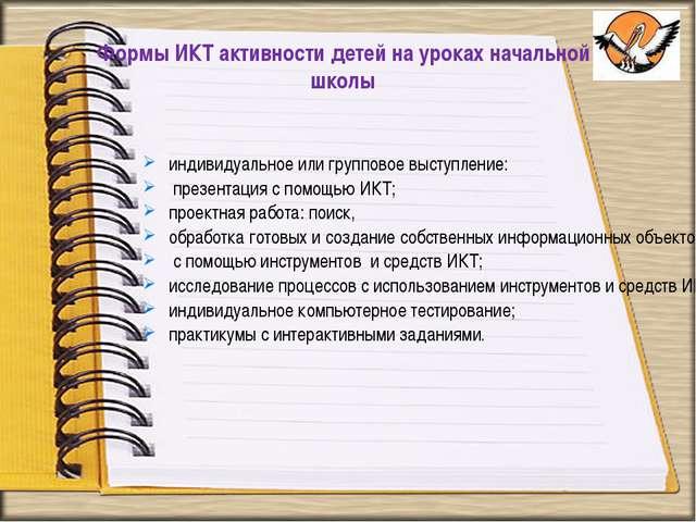 Формы ИКТ активности детей на уроках начальной школы индивидуальное или групп...
