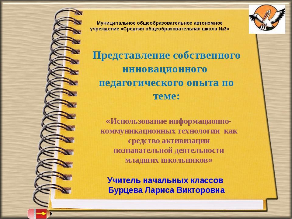 Представление собственного инновационного педагогического опыта по теме: «Исп...