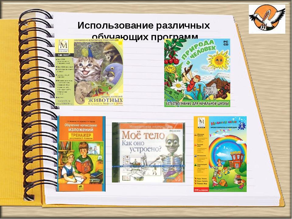 Использование различных обучающих программ