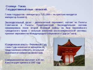 Столица - Токио. Государственный язык - японский. Глава государства - императ