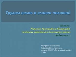Памяти Николая Григорьевича Пегарькова, почётного гражданина Хохольского райо