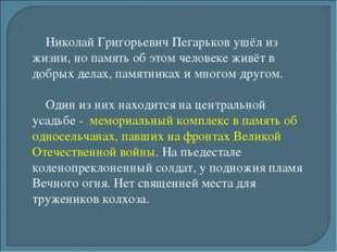 Николай Григорьевич Пегарьков ушёл из жизни, но память об этом человеке живёт