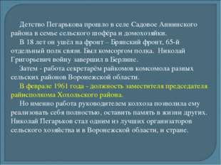 Детство Пегарькова прошло в селе Садовое Аннинского района в семье сельского