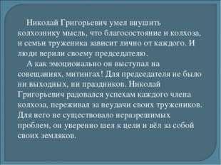 Николай Григорьевич умел внушить колхознику мысль, что благосостояние и колхо
