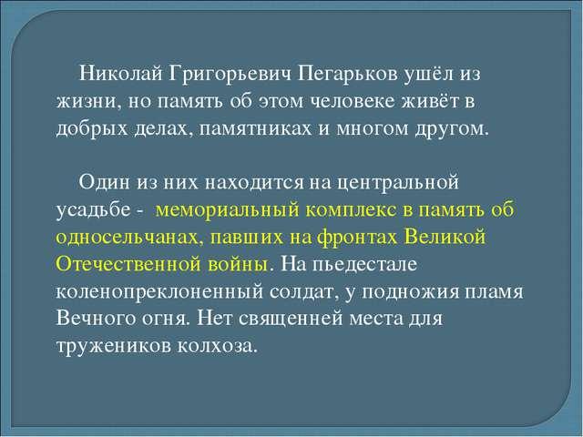 Николай Григорьевич Пегарьков ушёл из жизни, но память об этом человеке живёт...