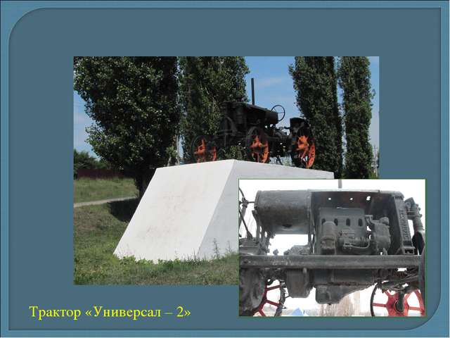 Трактор «Универсал – 2»