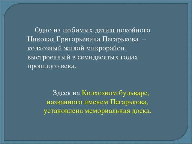 Одно из любимых детищ покойного Николая Григорьевича Пегарькова – колхозный ж...