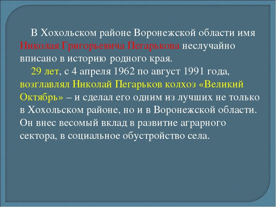 В Хохольском районе Воронежской области имя Николая Григорьевича Пегарькова н...