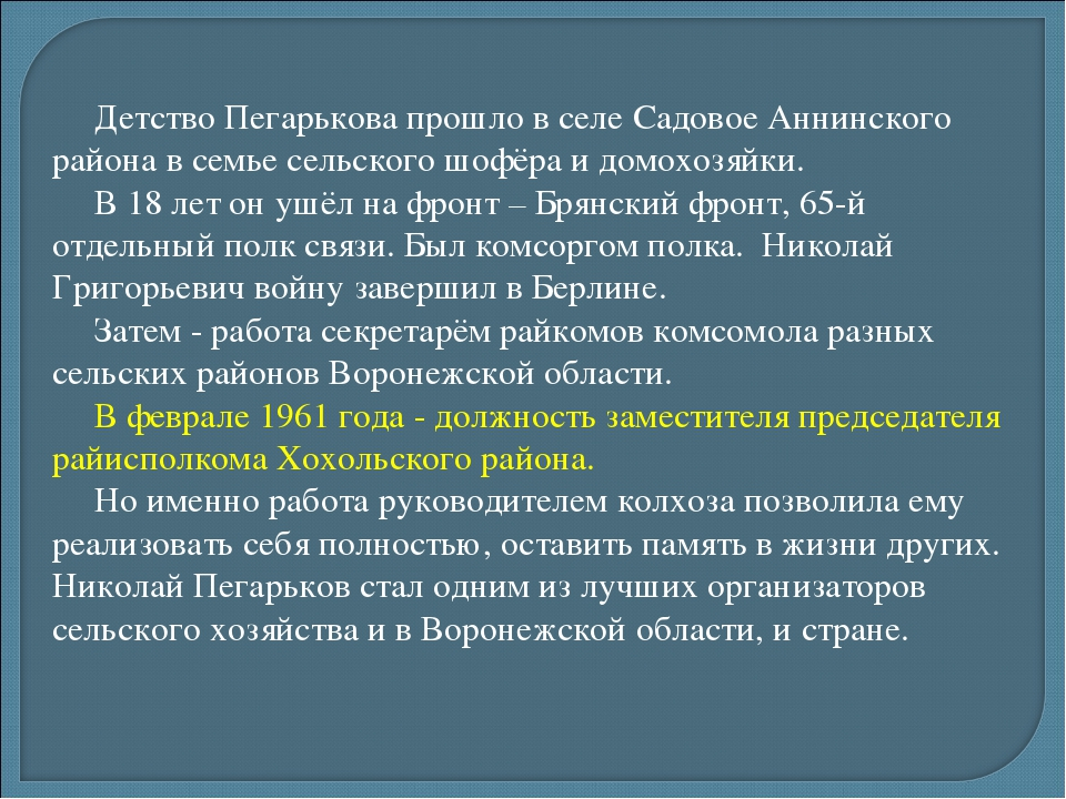 Детство Пегарькова прошло в селе Садовое Аннинского района в семье сельского...