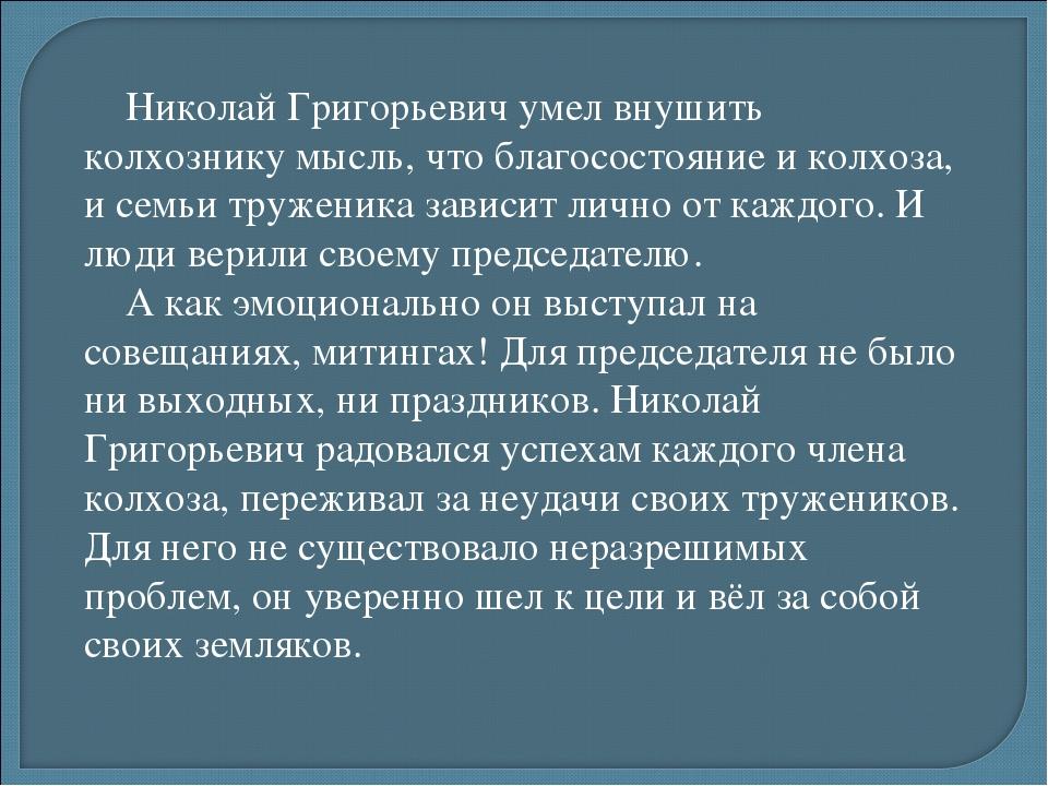 Николай Григорьевич умел внушить колхознику мысль, что благосостояние и колхо...