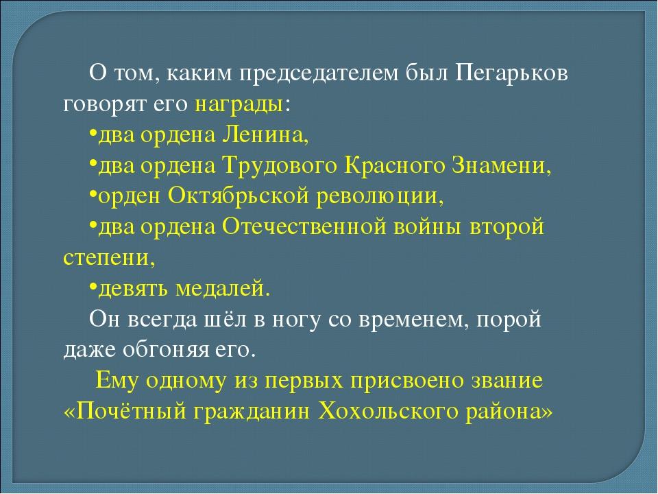 О том, каким председателем был Пегарьков говорят его награды: два ордена Лени...